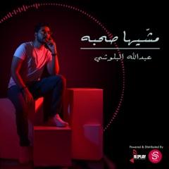 Abdula Alblushi