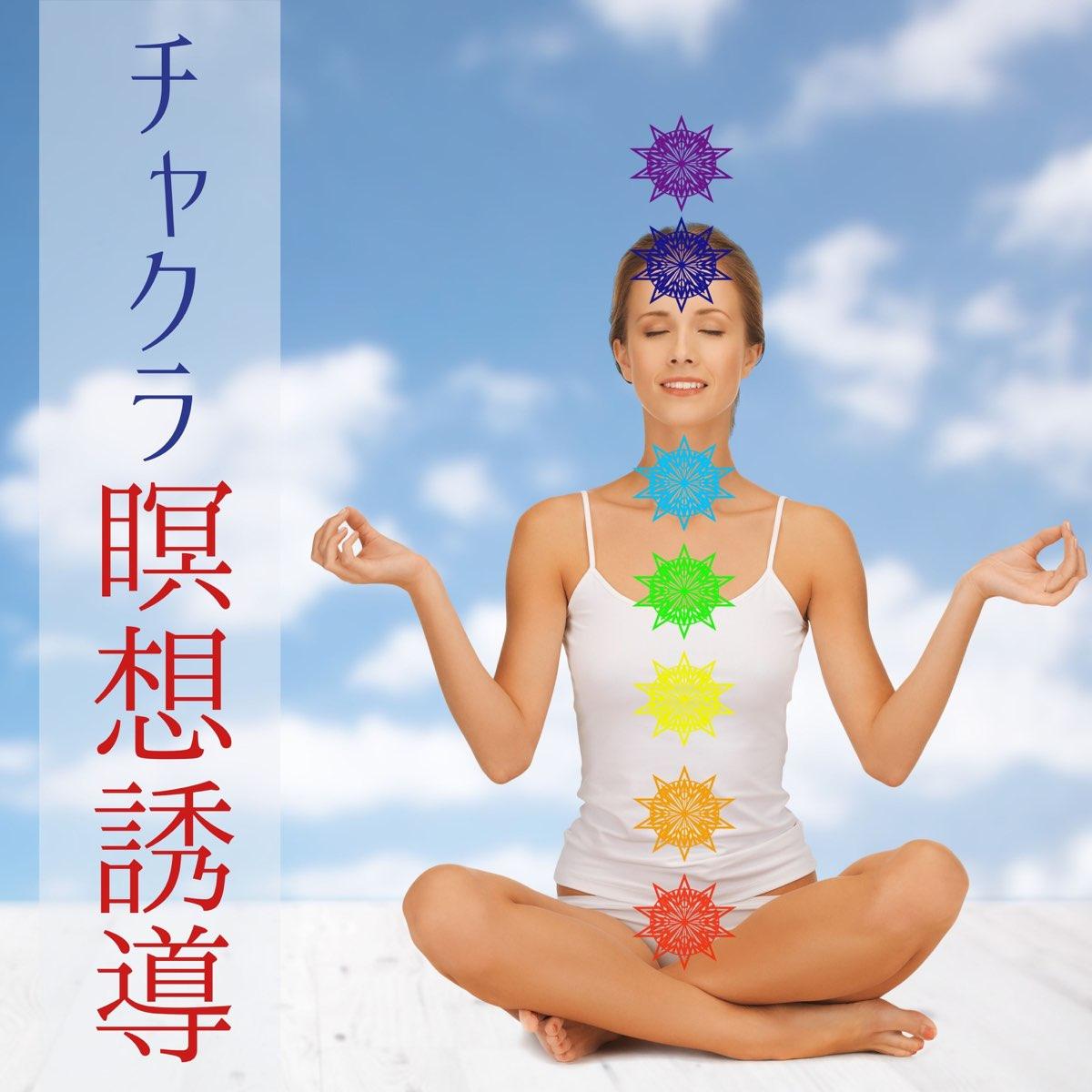 チャクラ 瞑想 チャクラを活性化する7つのマントラ聖歌