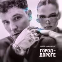 Luxor & Alesya KAF - Город на дороге - EP
