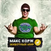 Небо поможет нам (feat. Sasha Plus) [Remix]