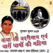 Katha Shri Badrinath & Charon Dhamon Ki Mahima Part-2