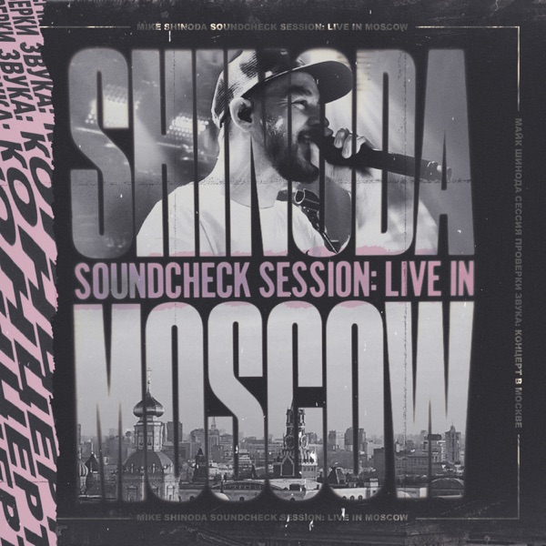Mike Shinoda Soundcheck Session: Live in Moscow - EP