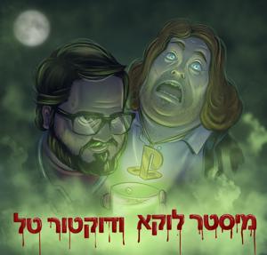 Lukach & טל טירנגל - מיסטר לוקא ודוקטור טל