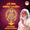 Sree Dharmma Rakshaka Paahimaam
