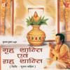 Acharya Anil Dave & Acharya Dhananjay Vyas - Graha Shanti artwork