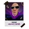 VAVAN - Малая сияй обложка