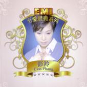 EMI至愛經典系列: 彭羚