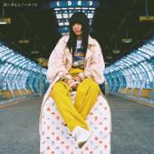 ハルノヒ - あいみょん Cover Art