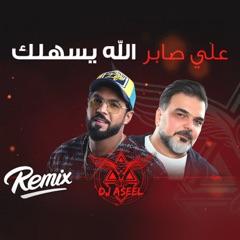 Alahh Esahilak (remix) [feat. Djaseel]