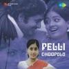Pelli Choopulu Original Motion Picture Soundtrack EP