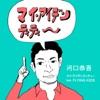 マイ・アイデンティティー (feat. FLYING KIDS) by 河口恭吾