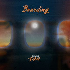 婁峻碩 - Boarding