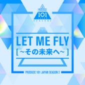 Let Me Fly~その未来へ~