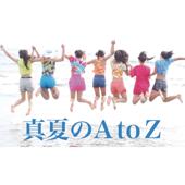 真夏のAtoZ