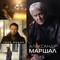 Александр Маршал - Твой выбор.mp3