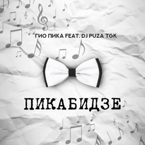 Гио ПиКа - Пикабидзе feat. Dj Puza TGK