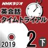 スティーブ・ソレイシィ - NHK 英会話タイムトライアル 2019年2月号(下) アートワーク