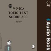 改訂版 キクタン TOEIC® TEST SCORE 600