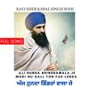 Ajj Hunda Bhindranwale Je Modi Nu Gall Ton Fad Lenda (Sant Jarnail Singh Bhindranwale) [feat. sant jarnail singh bhindranwale]