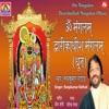 Om Mangalam Dwarikadish Mangalam Dhun Single