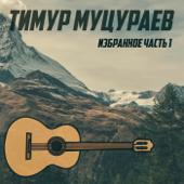 Timur Mucuraev - Избранное, Часть 1