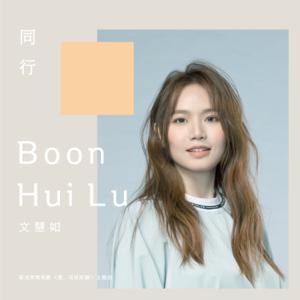 Boon Hui Lu - 同行 (新加坡電視劇《愛...沒有距離》主題曲)