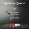 Giorgos Mazonakis - Giorgos Mazonakis - Mega Live artwork