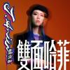 J.Arie - 雙面哈菲 插圖