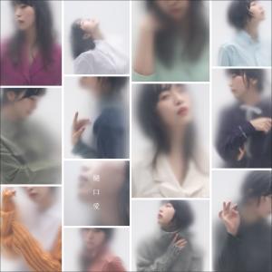 ヒグチアイ - 樋口愛