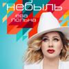 Небыль - Ева Польна mp3
