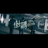 倒轉 (feat. 八三夭阿璞 & SpeXial 林子閎)
