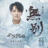 無別 動畫《天官賜福》片頭曲 Jeff Chang - Jeff Chang