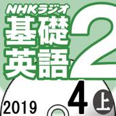 NHK 基礎英語2 2019年4月号 上