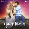 Pushpak Vimaan     songs
