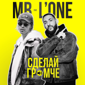 СДЕЛАЙ ГРОМЧЕ (feat. L'One)