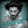 Birugaali (Original Motion Picture Soundtrack)