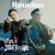 MC Jin & 林峯 Reunion (《飛虎之潛行極戰》主題曲) - MC Jin & 林峯