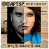 Артур Пирожков - #туДЫМ-сюДЫМ обложка