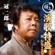 Honoo - Jiro Kanmuri