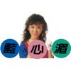 藍心湄 - 濃粧搖滾 插圖