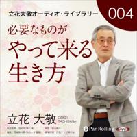 立花大敬オーディオライブラリー4「必要なものがやって来る生き方」