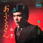 Ofukuro San - Shinichi Mori - Shinichi Mori