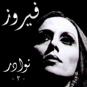 Fairouz - Nawader, Vol. 2
