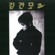 Download Lagu Kim Gun Mo - Exc... Mp3