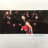 a-mei - 感覺 - EP artwork