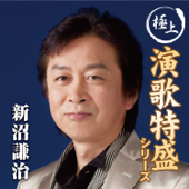 [Download] Furusato Ha Iimonda… MP3