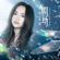 徐佳瑩 - 問劫 (手遊《天地劫》主題曲)