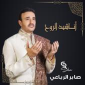 Ya Rabi Erham Walidina