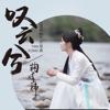 鞠婧禕 - 嘆雲兮 (電視劇《芸汐傳》片尾曲) 插圖