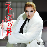 宙組 日本青年館「不滅の棘」第1幕